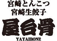 宮崎とんこつラーメンと宮崎餃子 屋台骨
